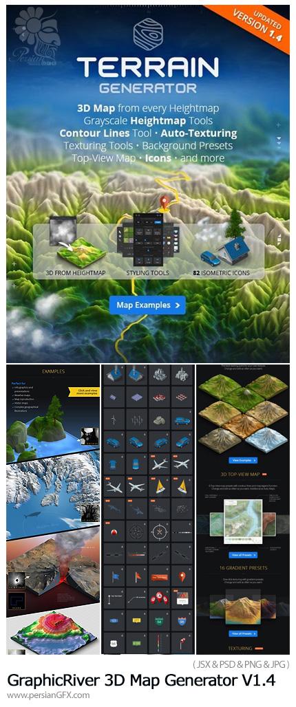 دانلود پلاگین فتوشاپ ساخت نقشه جغرافیایی سه بعدی به همراه آموزش ویدئویی - GraphicRiver 3D Map Generator Terrain From Heightmap V1.4