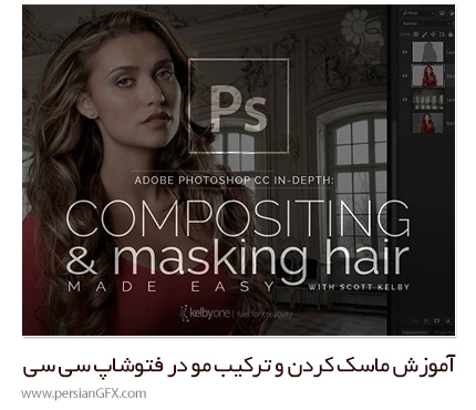 دانلود آموزش ماسک کردن و ترکیب مو در فتوشاپ سی سی - Kelbyone Adobe Photoshop CC In-Depth Compositing And Masking Hair Made Easy