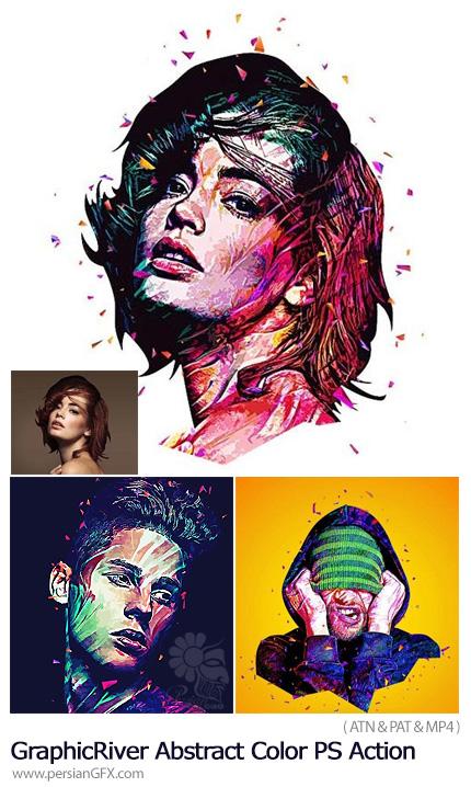 دانلود اکشن فتوشاپ ساخت تصاویر هنری با افکت رنگ های انتزاعی به همراه آموزش ویدئویی از گرافیک ریور - GraphicRiver Abstract Color Photoshop Action