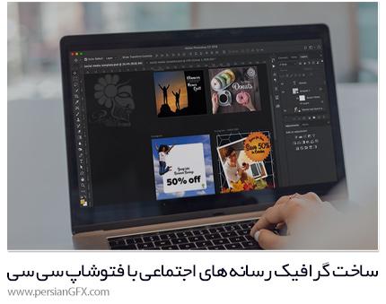 دانلود آموزش طراحی تصاویر گرافیکی و تبلیغاتی برای شبکه های اجتماعی با فتوشاپ سی سی - Pluralsight Photoshop CC Creating Social Media Graphics