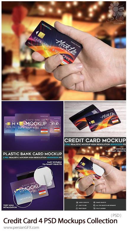 دانلود موکاپ لایه باز کارت بانکی - Credit Card 4 PSD Mockups Collection