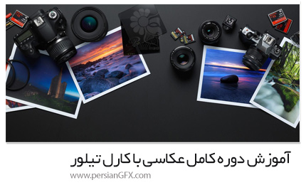 دانلود آموزش دوره کامل عکاسی با کارل تیلور - KarlTaylor Complete Photography Training