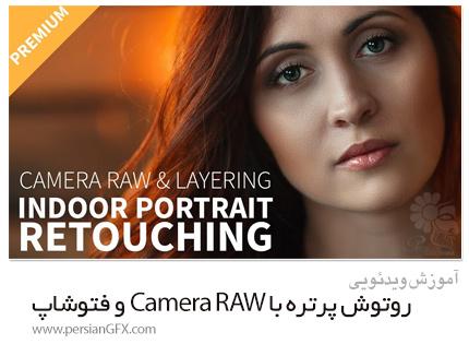 دانلود آموزش روتوش حرفه ای پرتره با استفاده از Camera RAW و فتوشاپ - Skillshare Indoor Portrait Retouching Using Camera RAW And Photoshop