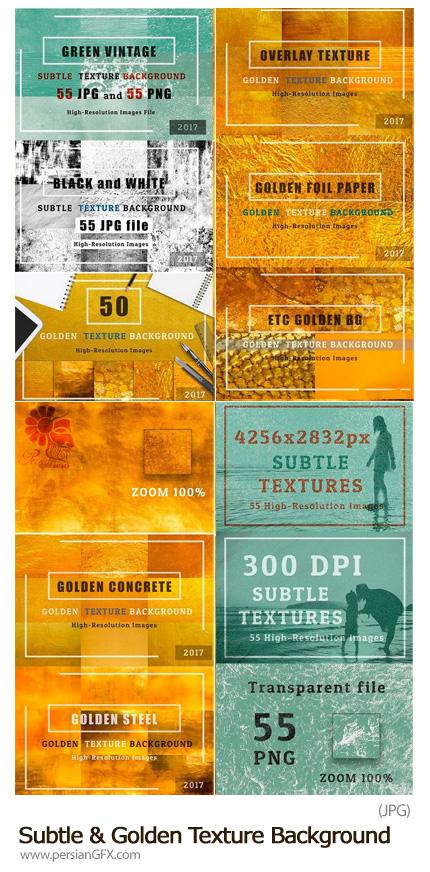دانلود مجموعه تکسچرهای با کیفیت طلایی، سیاه و سفید و گرانج - Subtle And Golden Texture Background Set Bundle