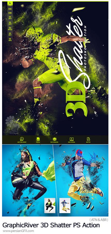 دانلود اکشن فتوشاپ ایجاد افکت سه بعدی انفجار ذرات بر روی تصاویر از گرافیک ریور - GraphicRiver 3D Shatter Photoshop Action