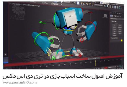 دانلود آموزش اصول و مبانی ساخت اسباب بازی در تری دی اس مکس - Pluralsight 3ds Max Rigging Fundamentals