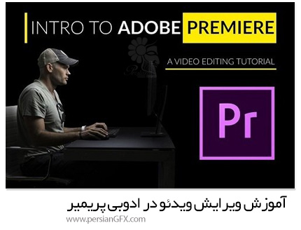 دانلود آموزش ویرایش ویدئو در ادوبی پریمیر - Fstoppers Intro To Video Editing With Adobe Premiere