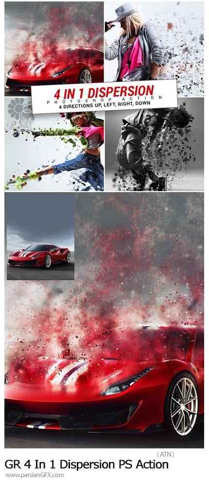 دانلود مجموعه اکشن فتوشاپ با 4 افکت ذرات پراکنده متنوع از گرافیک ریور - GraphicRiver 4 In 1 Dispersion Photoshop Action