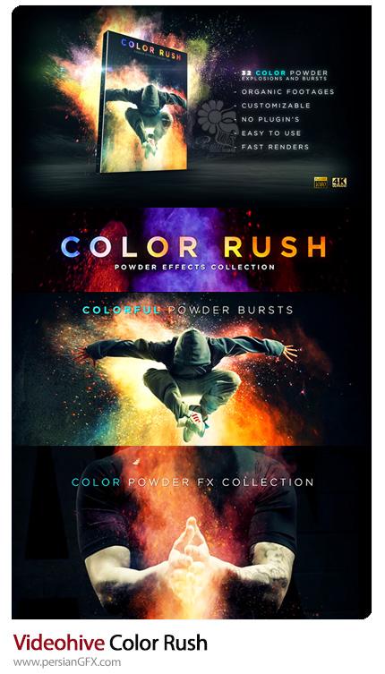 دانلود مجموعه ویدئوی موشن گرافیک انفجار پودرهای رنگی به همراه آموزش ویدئویی از ویدئوهایو - Videohive Color Rush