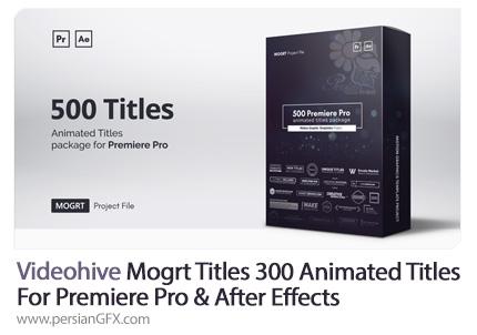 دانلود 300 تایتل انیمیشنی آماده برای پریمیر و افترافکت به همراه آموزش ویدئویی از ویدئوهایو - Videohive 300 Animated Titles For Premiere Pro And After Effects