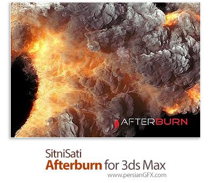 دانلود پلاگین شبیه سازی دود، گردوغبار و ذرات معلق در تری دی مکس - SitniSati Afterburn v4.2 x64 for 3ds Max 2018-2019