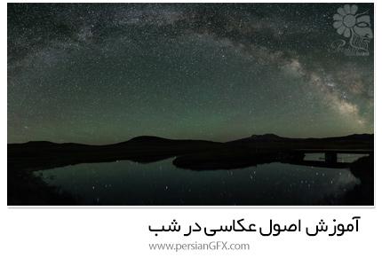 دانلود آموزش اصول عکاسی در شب - Creativelive Night Photography Fundamentals