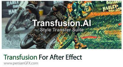 دانلود پلاگین Transfusion v1.3.0 برای افکت آبرنگ در افتر افکت - Transfusion v1.3.0 For After Effect