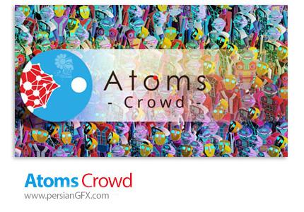 دانلود پلاگین شبیه سازی جمعیت برای مایا، هودینی و کاتانا - Toolchefs Atoms Crowd v2.1.3 Houdini, Maya + v1.15 + v2.0.5 for Houdini, Maya, Katana