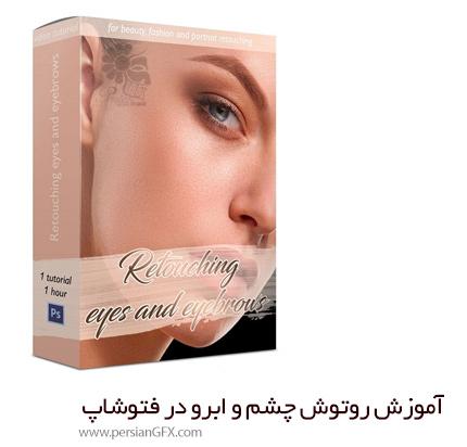 دانلود آموزش روتوش چشم و ابرو در فتوشاپ - An Beketova Retouching Eyes And Eyebrows