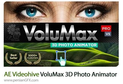 دانلود پروژه آماده افترافکت ساخت تصاویر سه بعدی متحرک به همراه آموزش ویدئویی از ویدئوهایو - Videohive VoluMax 3D Photo Animator V5.2