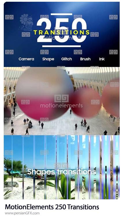 دانلود 250 ترانزیشن متنوع برای افترافکت به همراه آموزش ویدئویی - MotionElements 250 Transitions