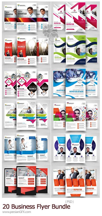 دانلود 20 فلایر تجاری لایه باز متنوع - CM 20 Business Flyer Bundle