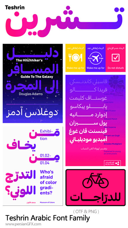 دانلود فونت عربی و انگلیسی تشرین - Teshrin Arabic Font Family