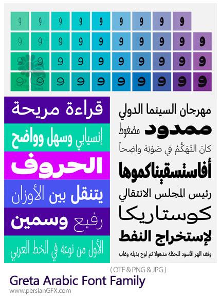 دانلود فونت عربی با استایل های مختلف - Greta Arabic Font Family