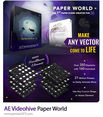 دانلود مجموعه المان های کاغذی برای ساخت موشن گرافیک از ویدئوهایو - Videohive Paper World