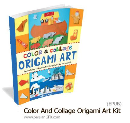 دانلود کتاب آموزش ساخت اشکال اوریگامی کلاژ و رنگی - Color And Collage Origami Art Kit
