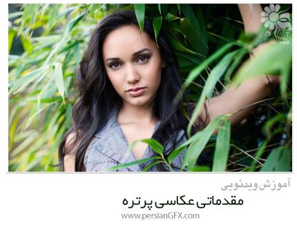 دانلود آموزش مقدماتی عکاسی پرتره - SkillShare Introduction To Portrait Photography: Getting the Perfect Shot