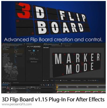 دانلود پلاگین افترافکت ساخت صفحات متحرک سه بعدی برای نمایش تاریخ، روز، امتیاز و ... - 3D Flip Board v1.15 Plug-In For Adobe After Effects