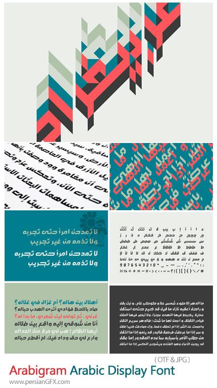 دانلود فونت عربی عربیگرام