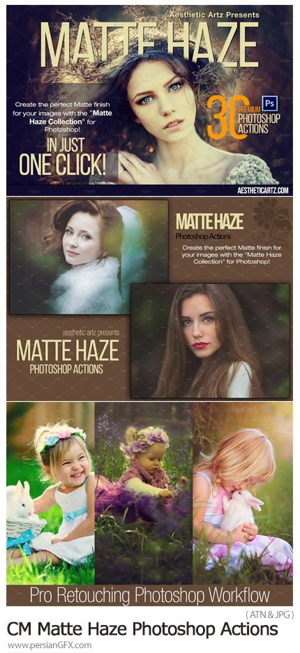 دانلود اکشن فتوشاپ مات کردن قسمتی از عکس - CM Matte Haze Photoshop Actions