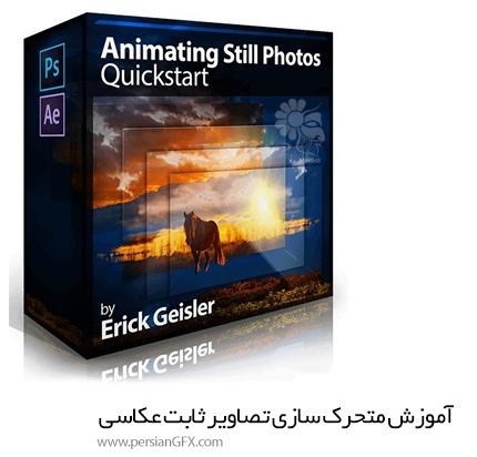 دانلود آموزش متحرک سازی تصاویر ثابت عکاسی در فتوشاپ و افترافکت - PhotoSerge Animating Still Photos