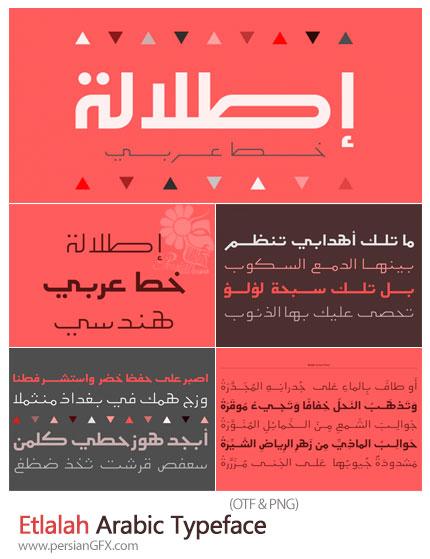 دانلود فونت عربی اطله