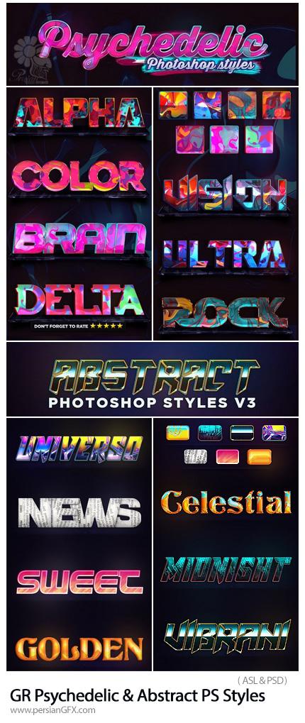 دانلود مجموعه استایل فتوشاپ با افکت های لایه باز متنوع از گرافیک ریور - Graphicriver Psychedelic And Abstract Photoshop Styles