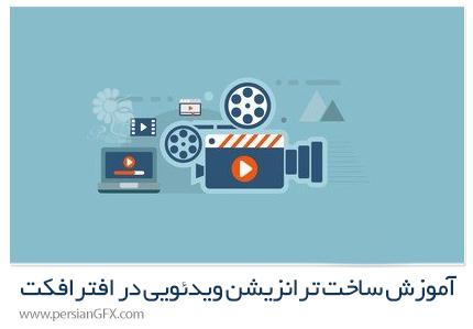 دانلود آموزش ساخت ترانزیشن ویدئویی در افترافکت سی سی از یودمی - Udemy After Effects CC Complete Guide To Video Transitions Presets