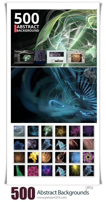 دانلود 500 بک گراند با کیفیت انتزاعی - DesignBundles 500 Abstract Backgrounds