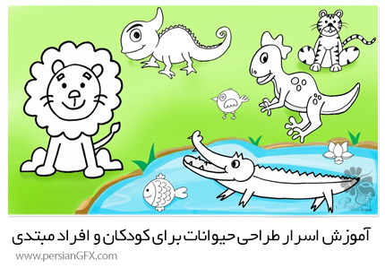 دانلود آموزش اسرار طراحی حیوانات برای کودکان و افراد مبتدی از یودمی - Udemy The Secrets To Animal Drawing for Beginners And Kids