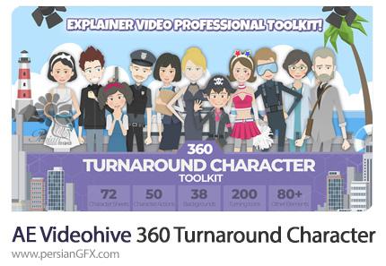 دانلود کیت ساخت 360 کاراکتر متنوع چرخشی در افترافکت به همراه آموزش ویدئویی از ویدئوهایو - Videohive 360 Turnaround Character Toolkit