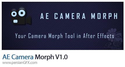 دانلود اسکریپت افترافکت AE Camera Morph ابزار مورف دوربین به همراه آموزش ویدئویی - AE Camera Morph 1.0