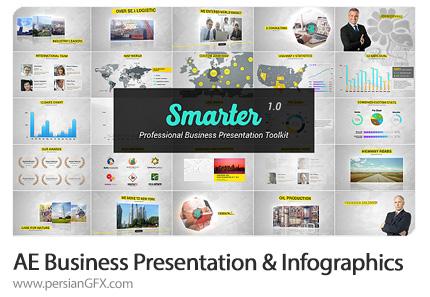 دانلود کیت طراحی نمودار اینفوگرافیکی و ارائه های تجاری در افترافکت به همراه آموزش ویدئویی از ویدئوهایو - Videohive Smarter Business Presentation And Infographics Toolkit