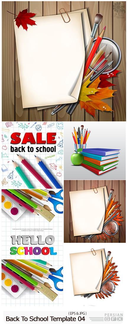 دانلود تصاویر وکتور بازگشت به مدرسه - Back To School Vector Illustration Template 04