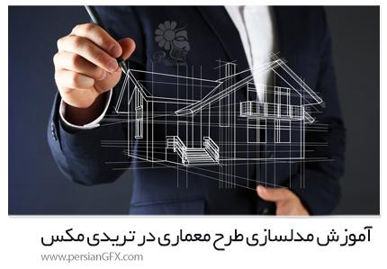 دانلود آموزش مدلسازی طرح معماری در نرم افزار تریدی مکس برای افراد مبتدی - Udemy Beginners Guide To Architectural Modeling In 3Ds Max 2018