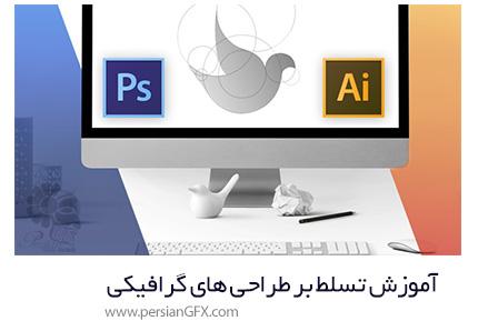 دانلود آموزش تسلط بر طراحی های گرافیکی از یودمی - Udemy Graphic Design Masterclass: The Next Level