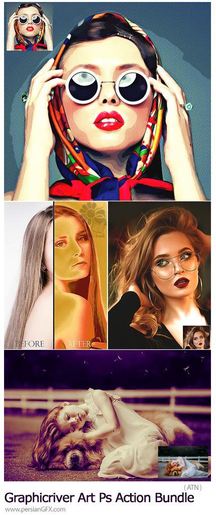 دانلود مجموعه اکشن فتوشاپ با 4 افکت هنری متنوع از گرافیک ریور - Graphicriver Art Photoshop Action Bundle