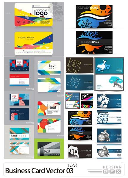 دانلود وکتور کارت ویزیت های متنوع - Business Card Vector 03