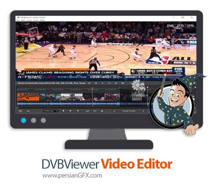 دانلود نرم افزار ویرایش و حذف تبلیغات اضافی از فایل های ویدئویی ضبط شده - DVBViewer Video Editor v1.0.8.0