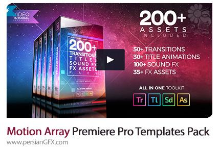 دانلود بیش از 200 ترانزیشن، تایتل و افکت صوتی آماده برای پریمیر به همراه آموزش ویدئویی از موشن اری - +200 Pack Transitions Titles Sound FX Premiere Pro Templates