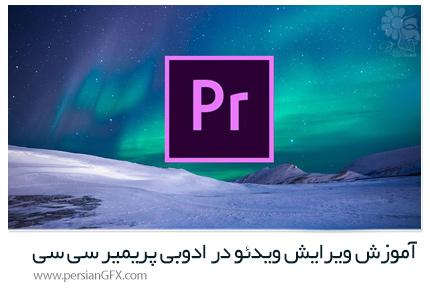 دانلود آموزش ویرایش ویدئو در ادوبی پریمیر سی سی از یودمی - Udemy Adobe Premiere Pro CC Guide You To Enjoy Video Editing
