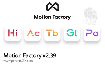 دانلود پلاگین Motion Factory به همراه تمام افکت ها (کرک شده) - Motion Factory v2.39 For After Effect