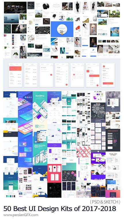 دانلود کیت طراحی یو آی پنل و داشبورد مدیریت سایت - 50 Best UI Design Kits of 2017-2018