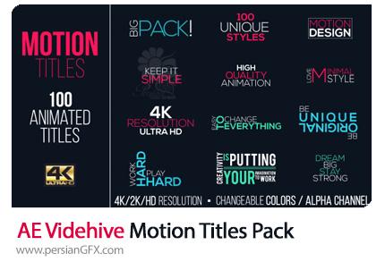 دانلود مجموعه تایتل های موشن برای افترافکت به همراه آموزش ویدئویی از ویدئوهایو - Videohive Motion Titles Pack